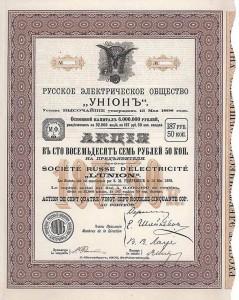 Akcja o nominale 187,5 Rb, na okaziciela Rosyjskiego Towarzystwa Elektrycznego UNION z 1900r.